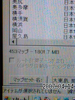 070414 マップデータ転送