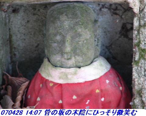 070428_30_jizousama5tai_02