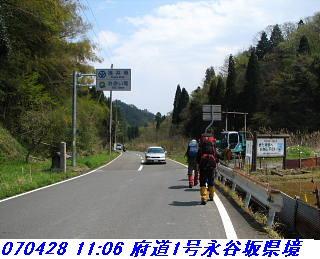 070428_30_jyakutanrr2_nagatanisaka_yokoo_2