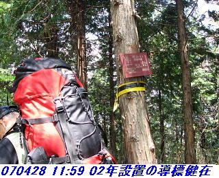 070428_30_jyakutanrr2_nagatanisaka_yokoo_6