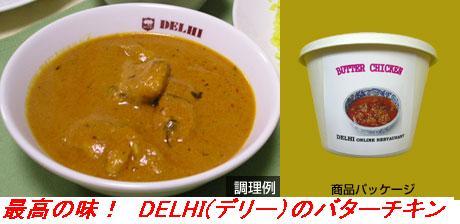 070517_delhi_butterchicken
