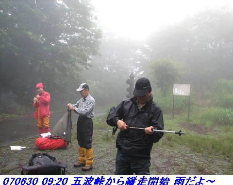 070630_0701_gonami_kutuki002