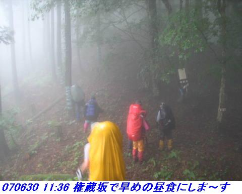 070630_0701_gonami_kutuki007