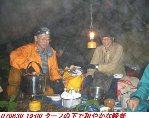 070630_0701_gonami_kutuki021