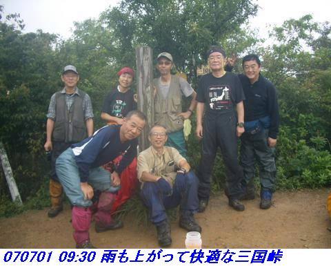 070630_0701_gonami_kutuki023
