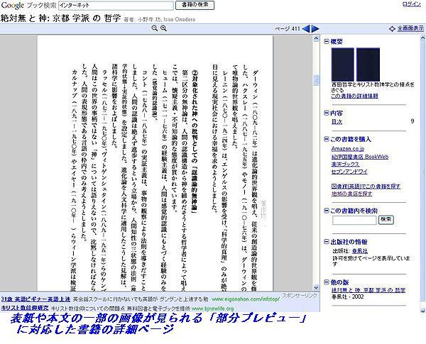 070706_l_yuo_google_02