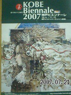070721-3 神戸芸術祭