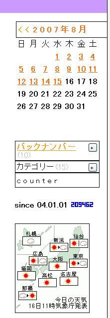 070816_cocolog_oritatami