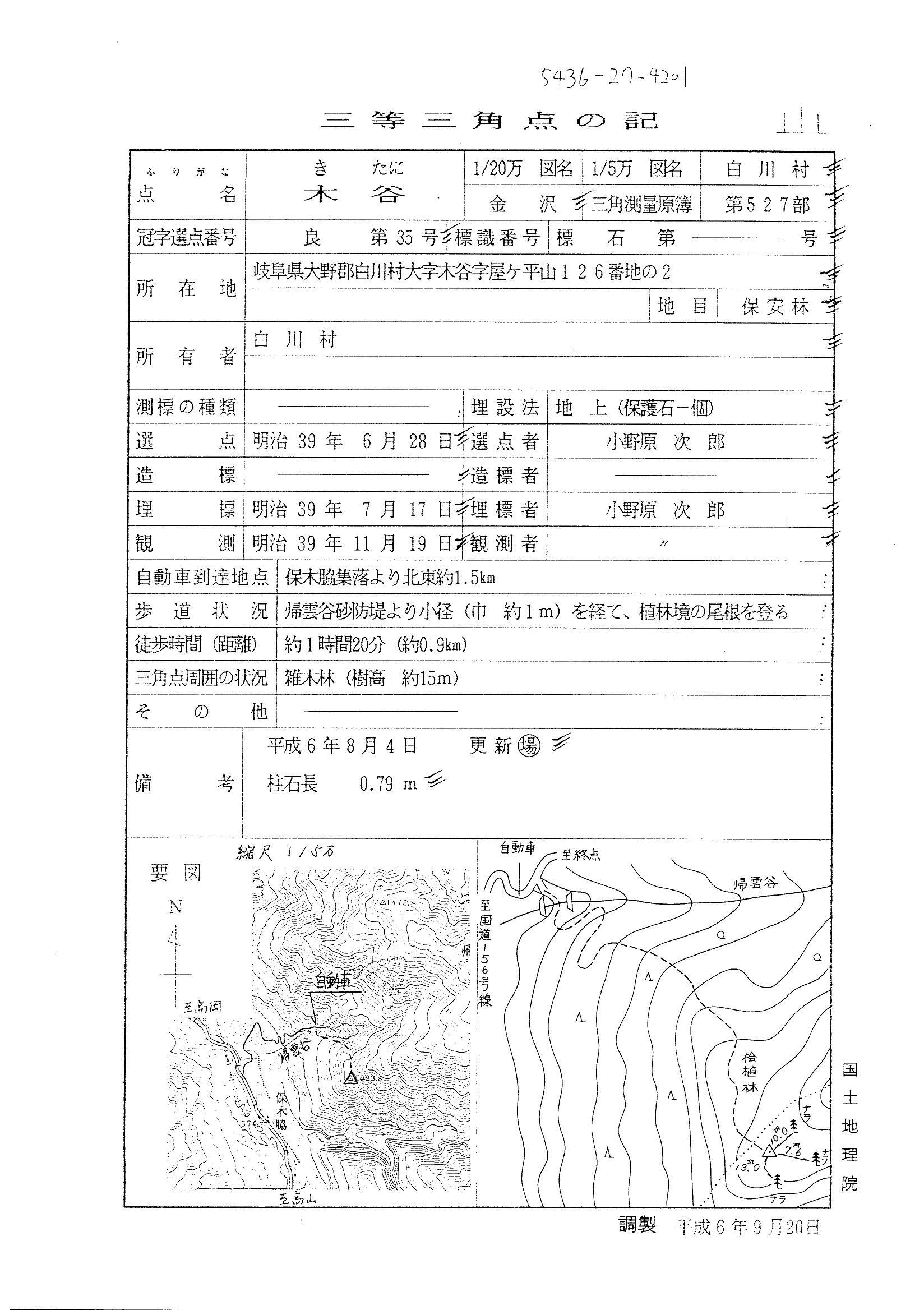 山行記録: 071003 木谷三等三角...