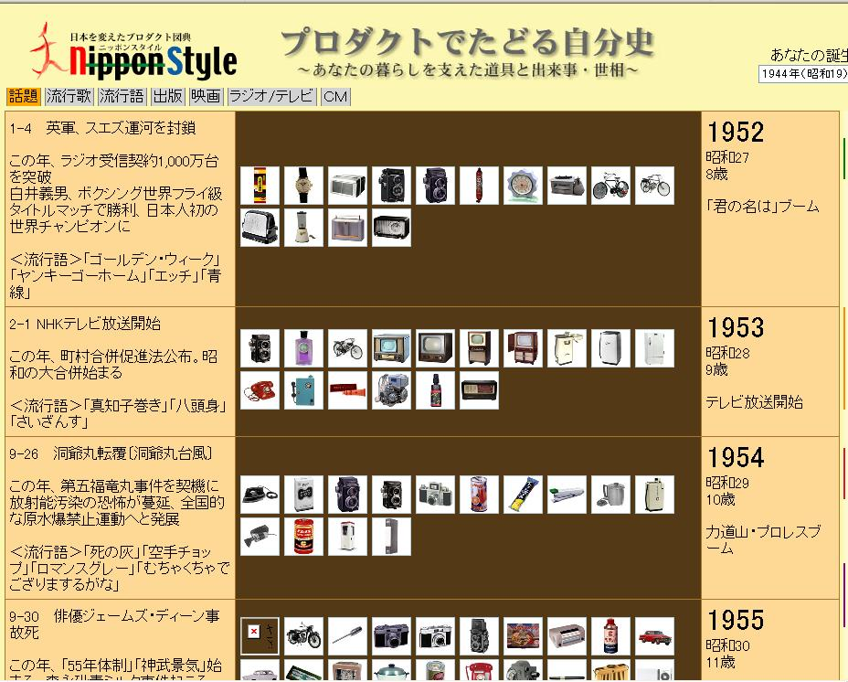 071004_nipponstyle_open
