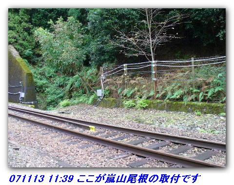 071113_arashiyamashitami2_04