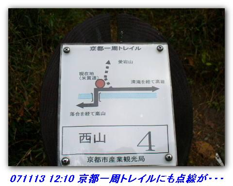 071113_arashiyamashitami2_08