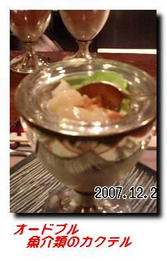 071223_chefyamato_001