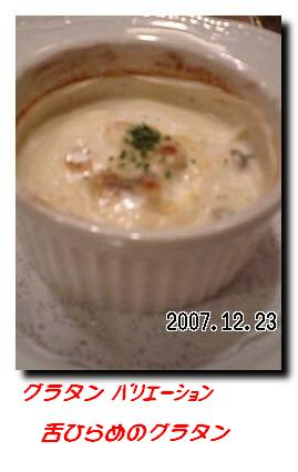 071223_chefyamato_007