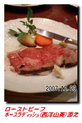 071223_chefyamato_009