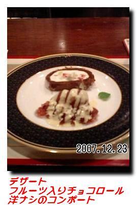 071223_chefyamato_010