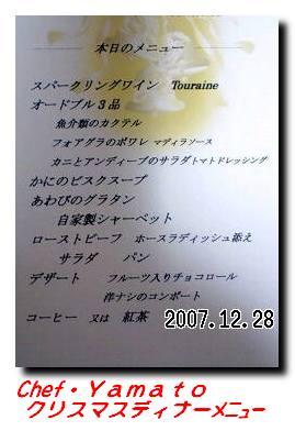071223_chefyamato_011
