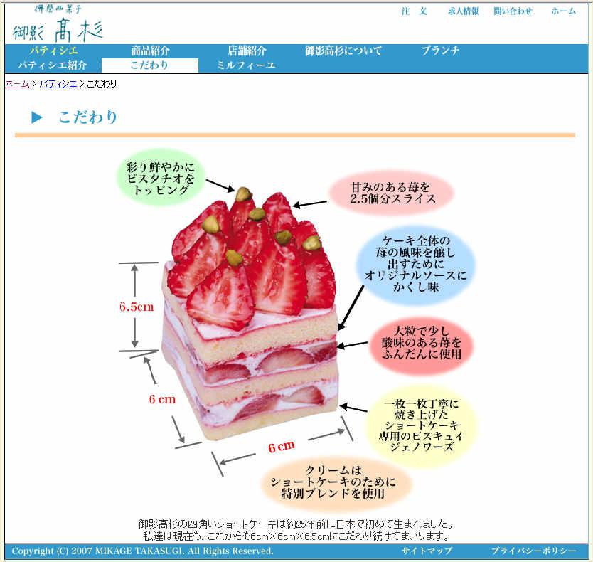 080103_takasugi_shortorg2