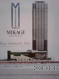 080110 MIKAGE