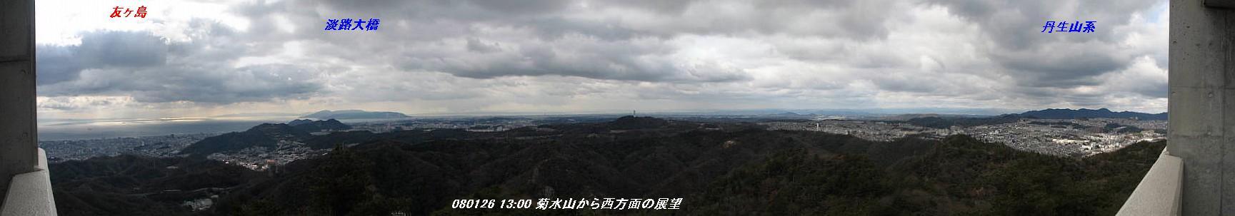 080126_kikusuiyama_01