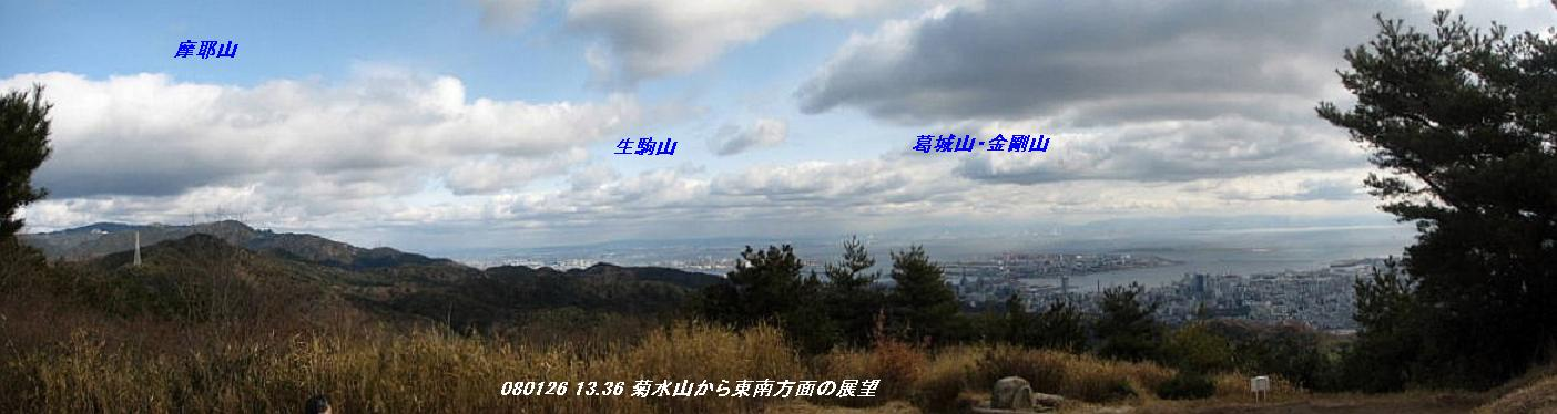 080126_kikusuiyama_02