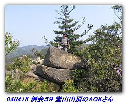 040418_sanpo59_sasama_douyama04