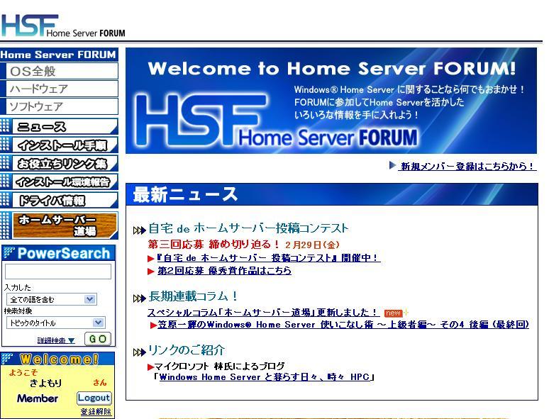 080226whs_forum