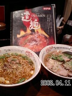 080411-2 道麺移転