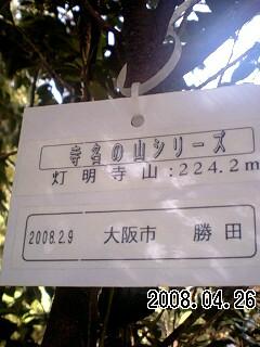 しょっぱい→Re:今日は秋川丘陵ハイク