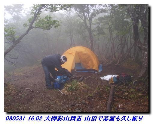080531_0601_sanjyodake_akasakaya_11