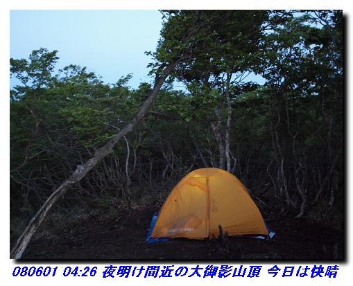 080531_0601_sanjyodake_akasakaya_12