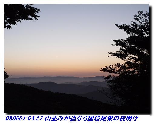 080531_0601_sanjyodake_akasakaya_13