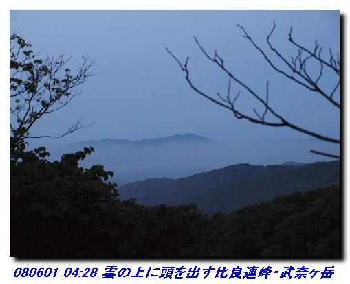 080531_0601_sanjyodake_akasakaya_15