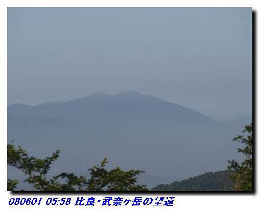 080531_0601_sanjyodake_akasakaya_16