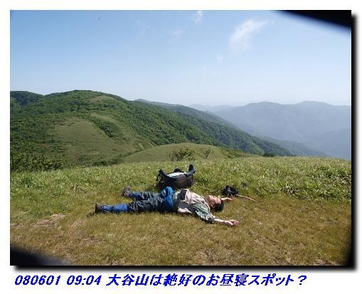 080531_0601_sanjyodake_akasakaya_25