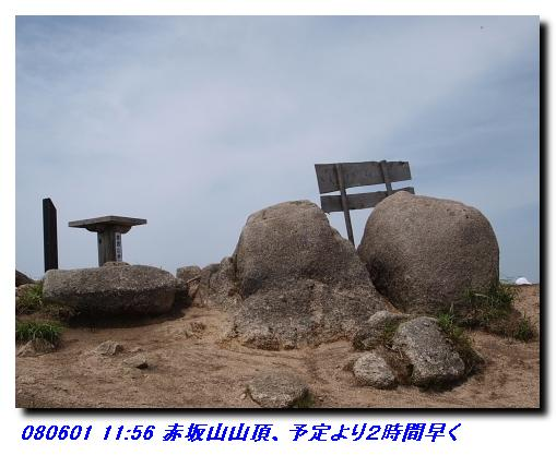 080531_0601_sanjyodake_akasakaya_28