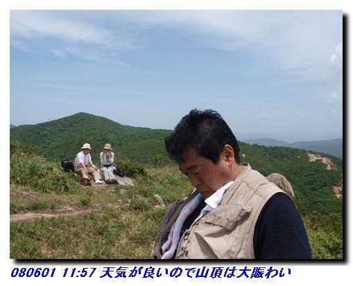 080531_0601_sanjyodake_akasakaya_29