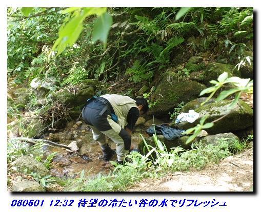 080531_0601_sanjyodake_akasakaya_30