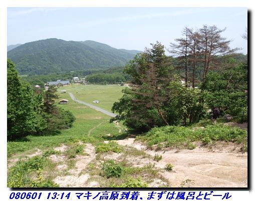 080531_0601_sanjyodake_akasakaya_31
