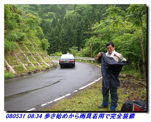 080531_0601_sanjyodake_akasakayam_2