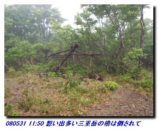 080531_0601_sanjyodake_akasakayam_4