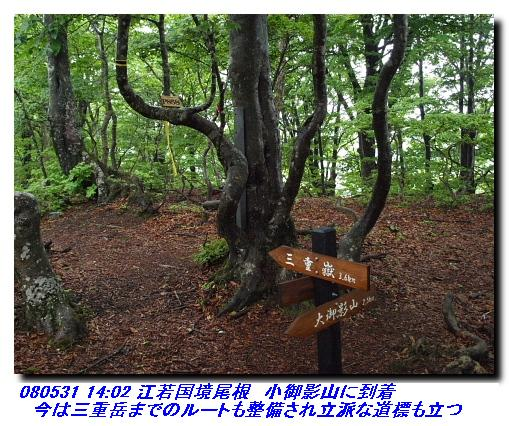 080531_0601_sanjyodake_akasakayam_7