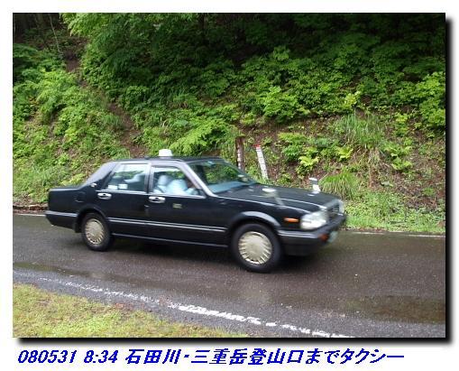 080531_0601_sanjyodake_akasakayama_