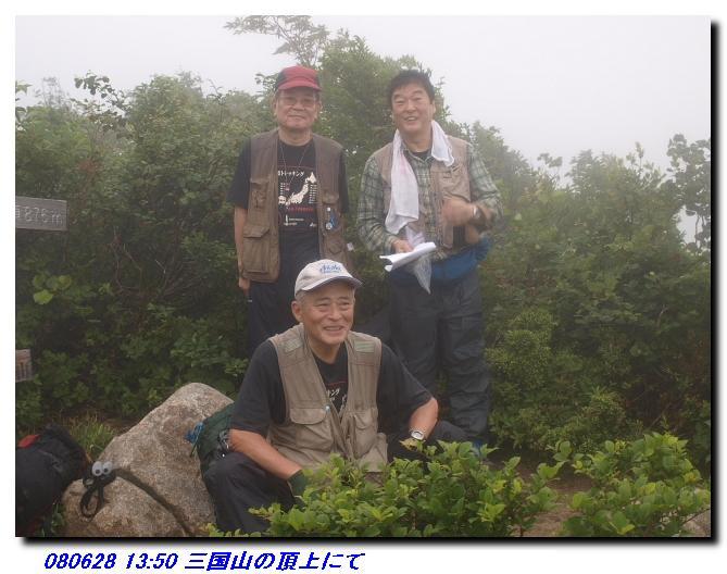 080628_29_akasakayama_nosakadake_16