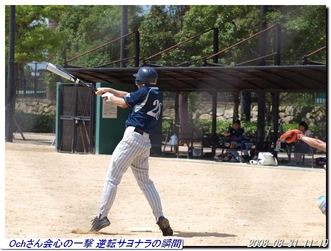 080831_yakyuajisaikyujyo_001