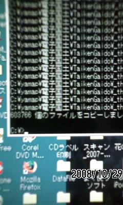081030 パソコン引越