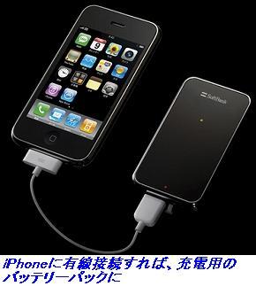 081031_iphonebattery