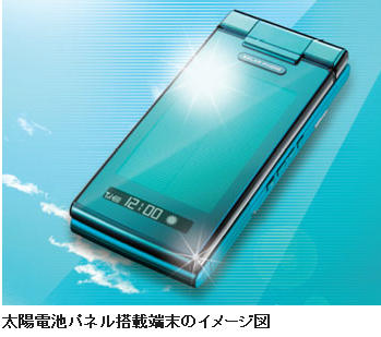 090421_taiyodenchu_keitai