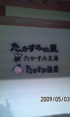 090503-4 たかすえ温泉