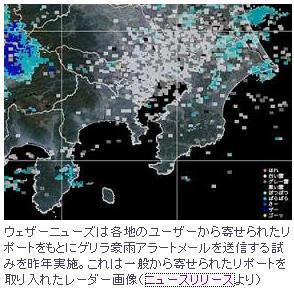 090629_gps_weathernews